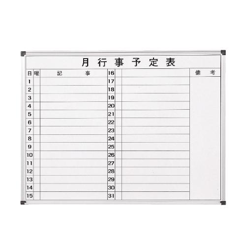 弘益 月予定表 ヨコ書き 2段 壁掛け W1200×H900mm