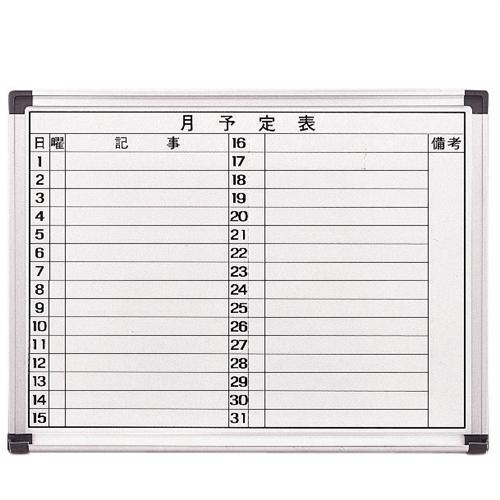 弘益 月予定表 ヨコ書き 2段 壁掛け W600×H450mm