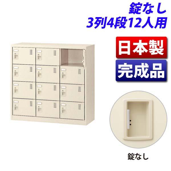 生興 SLCシューズボックス 3列4段 12人用 錠なし SLC-M12-K2