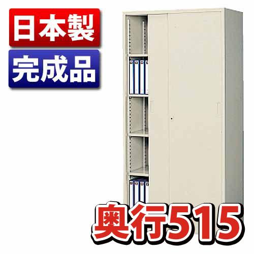 生興 引き違い書庫(スチール戸・奥深)(W880D515H1790mm) G-36H5