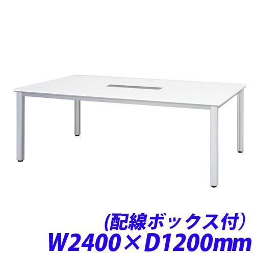 生興 ミーティングテーブル 配線ボックス付 ホワイト FNM-2412TCW