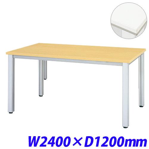 生興 ミーティングテーブル W2400×D1200 ホワイト FNM-2412TW