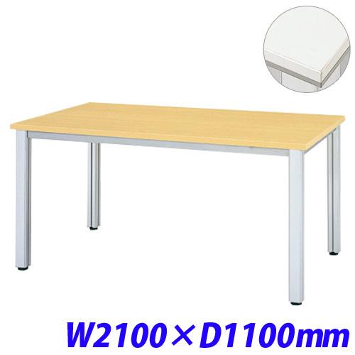 生興 ミーティングテーブル W2100×D1100 ホワイト FNM-2111TW