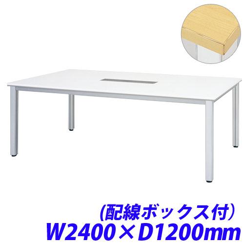 生興 ミーティングテーブル 配線ボックス付 ペールアルダー FNM-2412TCP