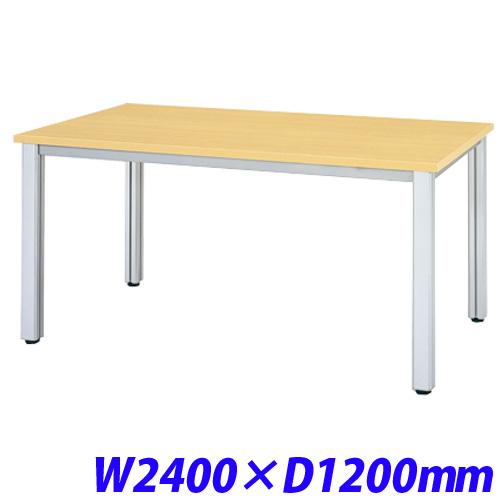 生興 ミーティングテーブル W2400×D1200 ペールアルダー FNM-2412TP