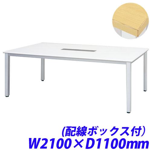 生興 ミーティングテーブル 配線ボックス付 ペールアルダー FNM-2111TCP