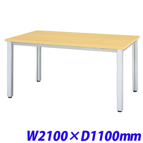生興 ミーティングテーブル W2100×D1100 ペールアルダー FNM-2111TP