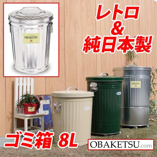 渡辺金属工業 ゴミ箱 OBAKETSU(オバケツ) F10(8L・ふた付き・屋外可)
