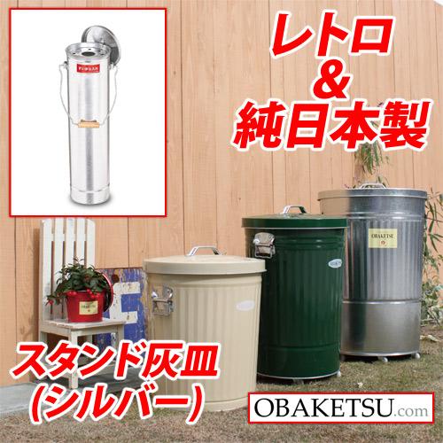 渡辺金属工業 灰皿 OBAKETSU(オバケツ) スタンド灰皿 ハイハイ HKD500(取っ手付き・ふた付き・屋外可)シルバー