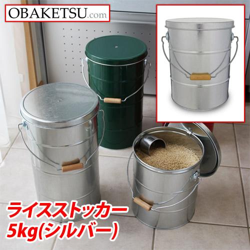 渡辺金属工業 米びつ OBAKETSU(オバケツ) ライスストッカー5㎏ RS5A(取っ手付き・二重ふた)シルバー シルバー