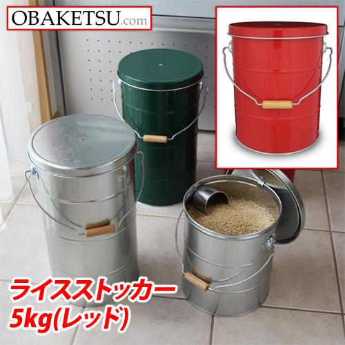 渡辺金属工業 米びつ OBAKETSU(オバケツ) ライスストッカー5㎏ RS5R(取っ手付き・二重ふた)レッド レッド