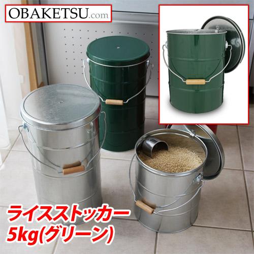 渡辺金属工業 米びつ OBAKETSU(オバケツ) ライスストッカー5㎏ RS5G(取っ手付き・二重ふた)グリーン グリーン