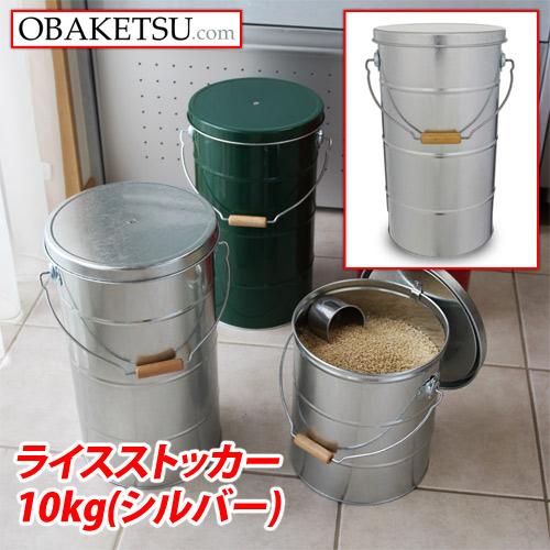 渡辺金属工業 米びつ OBAKETSU(オバケツ) ライスストッカー10㎏ RS10A(取っ手付き・二重ふた)シルバー シルバー