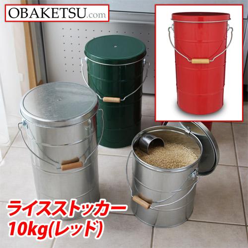 渡辺金属工業 米びつ OBAKETSU(オバケツ) ライスストッカー10㎏ RS10R(取っ手付き・二重ふた)レッド レッド