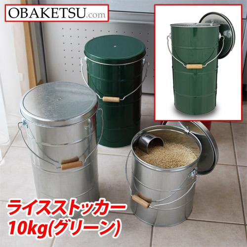 渡辺金属工業 米びつ OBAKETSU(オバケツ) ライスストッカー10㎏ RS10G(取っ手付き・二重ふた)グリーン グリーン