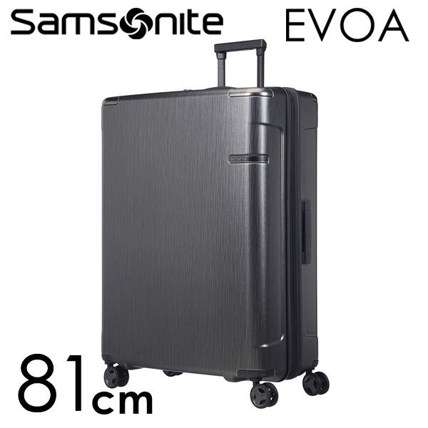 Samsonite スーツケース Evoa エヴォア EXP 81cm ブラッシュドブラック 111417-6342【他商品と同時購入不可】