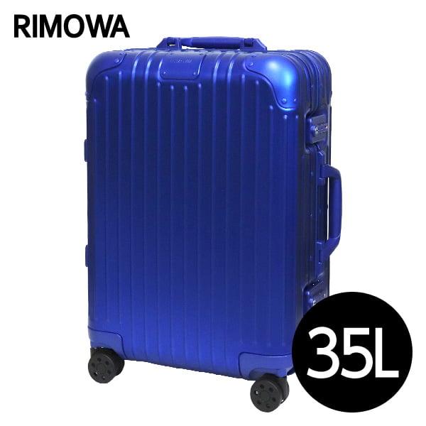 リモワ RIMOWA スーツケース オリジナル キャビン 35L マリンブルー ORIGINAL Cabin 925.53.05.4