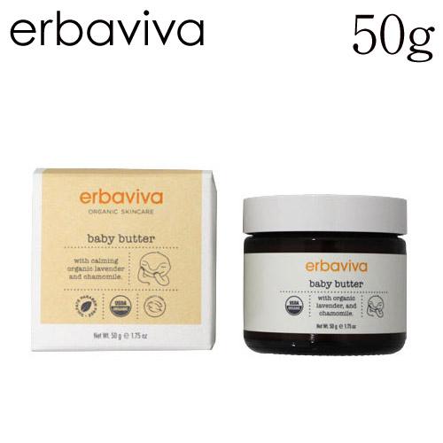 エルバビーバ ベビーバター 50g / erbaviva