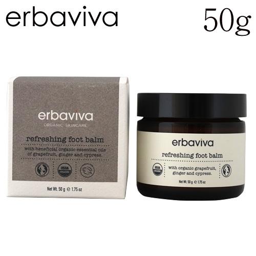 erbaviva リフレッシングフットバーム 50g