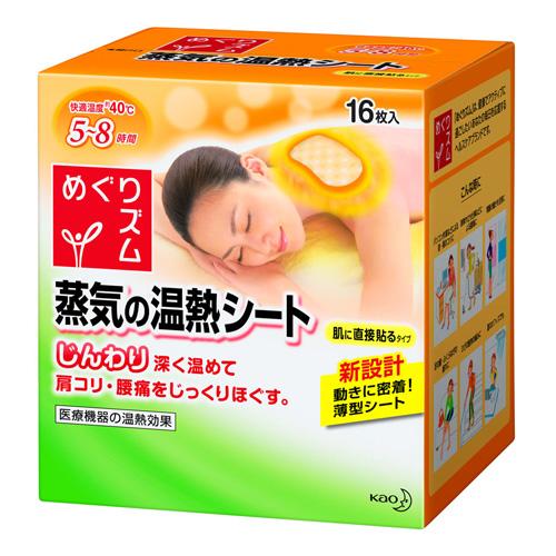 花王 温熱用品 めぐりズム 蒸気の温熱シート 肌に直接貼るタイプ 16枚入