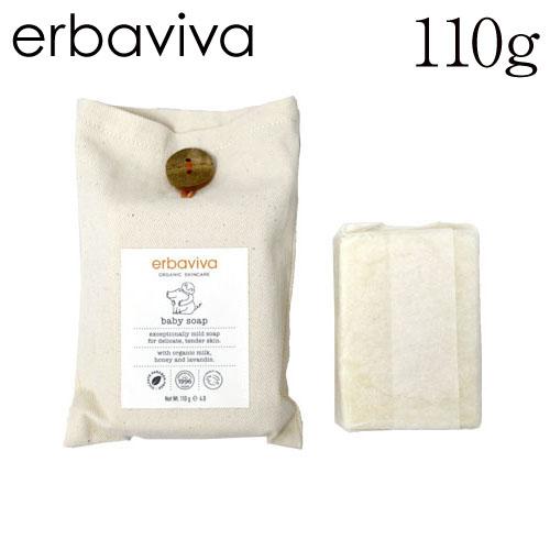 erbaviva 固形石鹸 ベビーソープ 110g