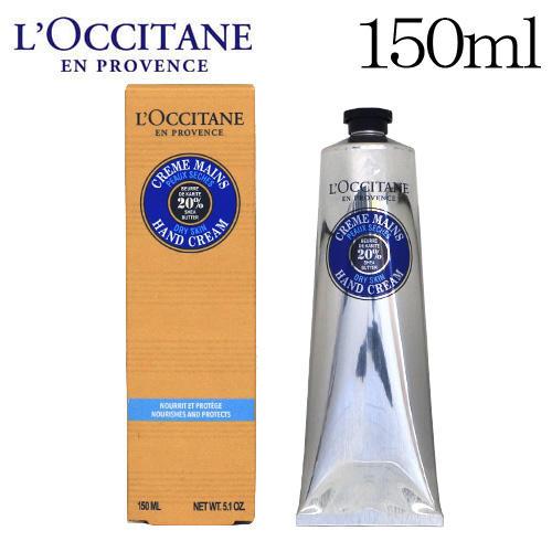ロクシタン シア ハンドクリーム 150ml LOC5063