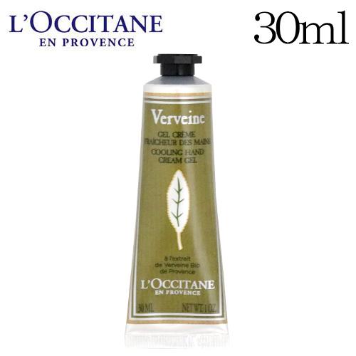 loccitane ヴァーベナ アイスハンドクリーム 30ml