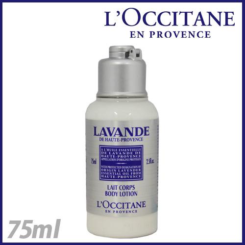 loccitane ラベンダー ボディローション 75ml 15LC075L15
