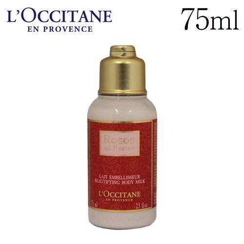 ロクシタン ローズ ベルベット ボディミルク 75ml / L'OCCITANE