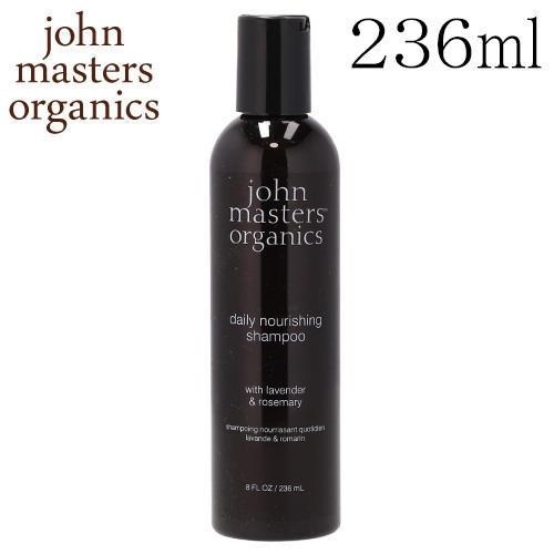 ジョンマスターオーガニック John Masters Organics ラベンダーローズマリーシャンプー 236ml