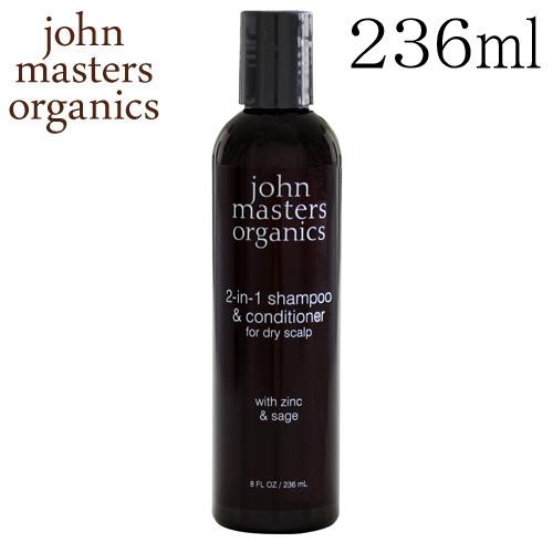 ジョンマスターオーガニック ジン&セージ コンディショニングシャンプー 236ml / John Masters Organics