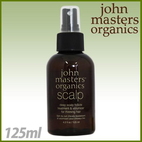 ジョンマスターオーガニック John Masters Organics ディープスキャルプフォリクルトリートメント&ボリューマイザー 125ml