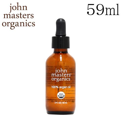 ジョンマスターオーガニック John Masters Organics アルガンオイル 59ml