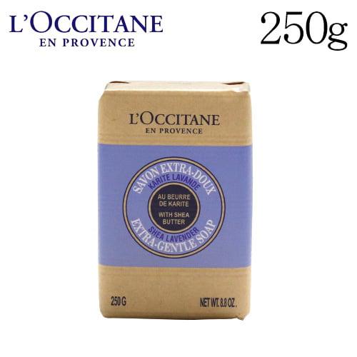ロクシタン シアソープ ラベンダー 250g / L'OCCITANE