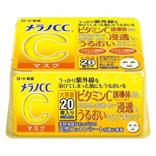 ロート製薬 メラノCC 集中対策マスク大容量 20枚