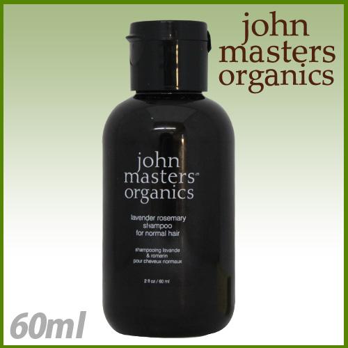 ジョンマスターオーガニック John Masters Organics ラベンダーローズマリーシャンプー 60ml