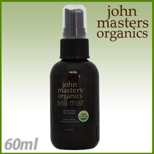 ジョンマスターオーガニック John Masters Organics シーソルト&ラベンダー シーミストスプレー 60ml