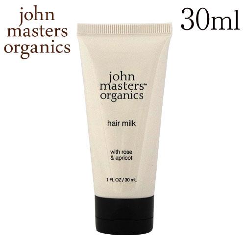 ジョンマスターオーガニック ローズ&アプリコット ヘアミルク 30ml / John Masters Organics