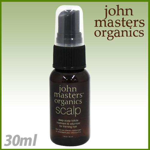 ジョンマスターオーガニック John Masters Organics ディープスキャルプフォリクルトリートメント&ボリューマイザー 30ml