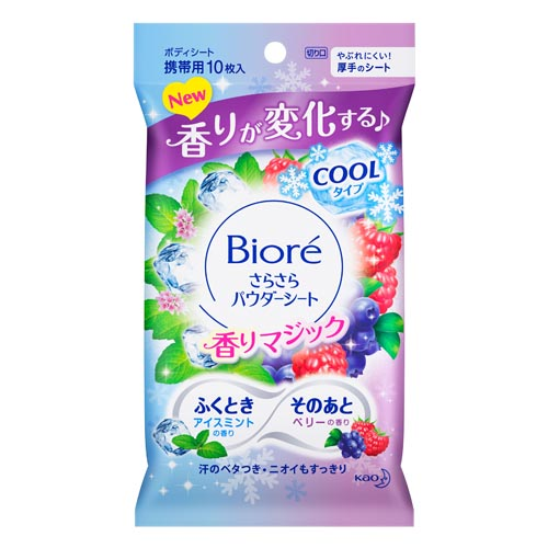 花王 ビオレ さらさらパウダーシート 香りマジックアイスミントtoベリーの香り 携帯用 10枚