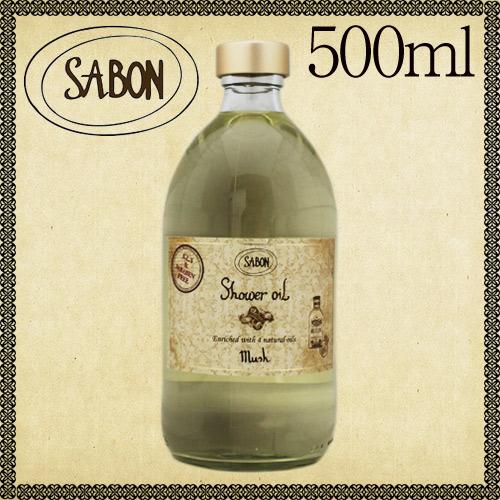 SABON シャワーオイル ムスク 500ml