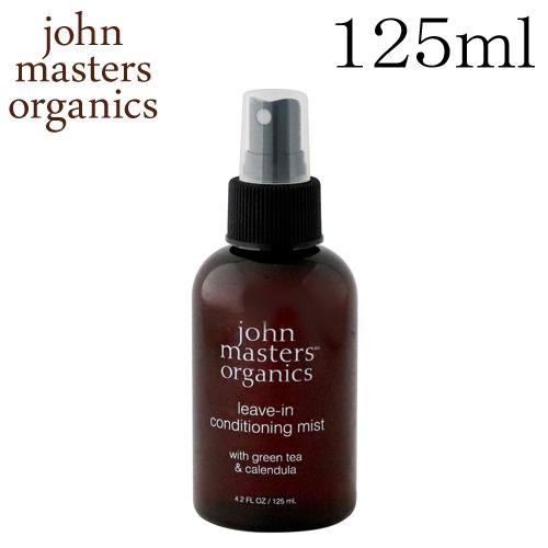 ジョンマスターオーガニック グリーンティー&カレンデュラ リーブインコンディショニングミスト 125ml / John Masters Organics