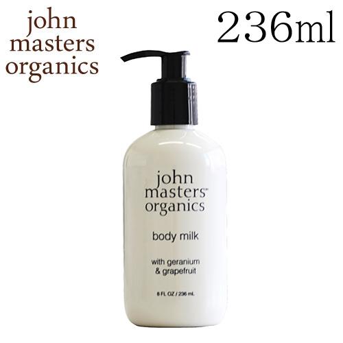 ジョンマスターオーガニック John Masters Organics ゼラニウム&グレープフルーツ ボディミルク 236ml