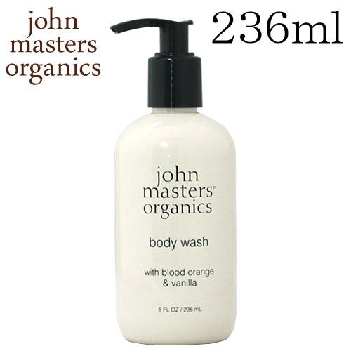 ジョンマスターオーガニック ブラッドオレンジ&バニラ ボディウォッシュ 236ml / John Masters Organics