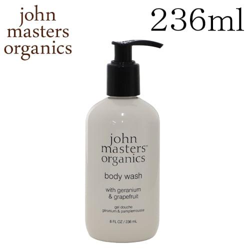 ジョンマスターオーガニック ゼラニウム&グレープフルーツ ボディウォッシュ 236ml / John Masters Organics
