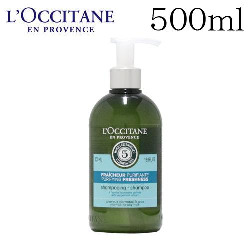 ロクシタン ファイブハーブス ピュアフレッシュネス シャンプー 500ml / L'OCCITANE