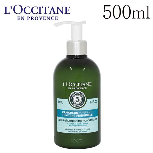 loccitane ファイブハーブス ピュアフレッシュネスコンディショナー 500ml
