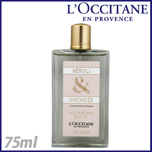 loccitane オーキデ プレミアムボディオイル 75ml