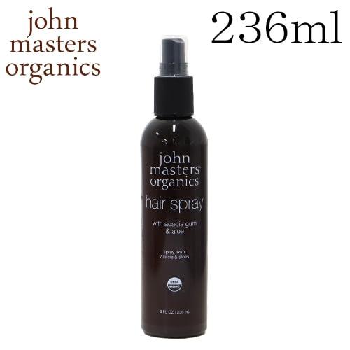 ジョンマスターオーガニック アカシアガム&アロエ ヘアスプレー 236ml / John Masters Organics