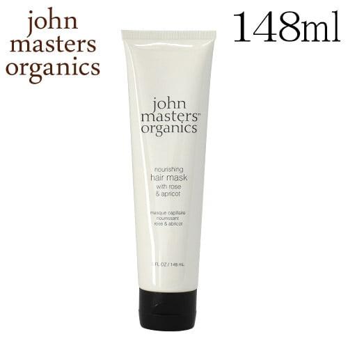 ジョンマスターオーガニック ローズ&アプリコット ヘアマスク 148ml / John Masters Organics